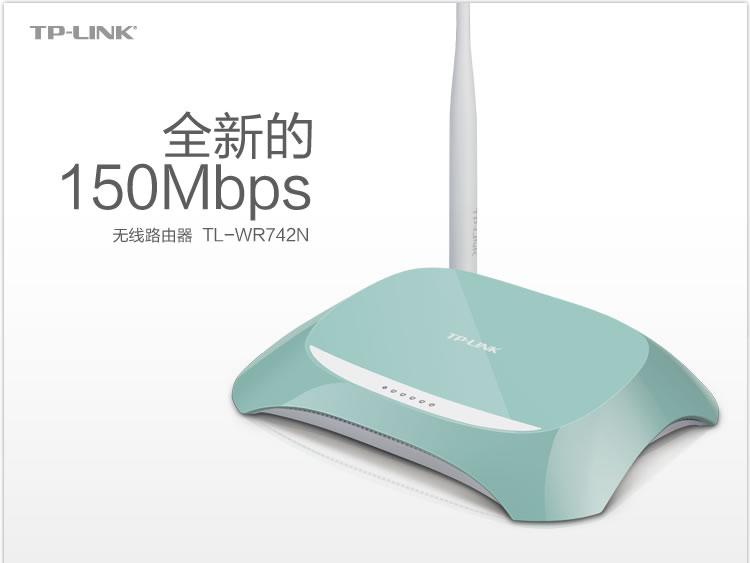 tp-link tl-wr742n 150m无线路由器