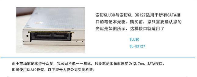 suoli 索厉 sla10 笔记本光驱位硬盘托架(12.7mm通用