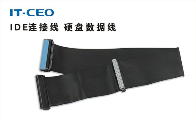 it-ceo v08ii ide连接线 ide数据线 ide排线硬盘数据线l=0.45米