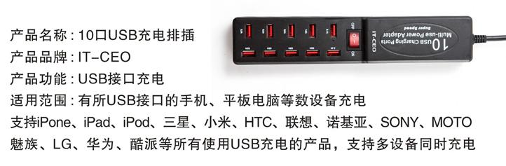 it-ceo v4h16(byl-3010c) usb 10接口充电器 充电hub 充电头 黑色