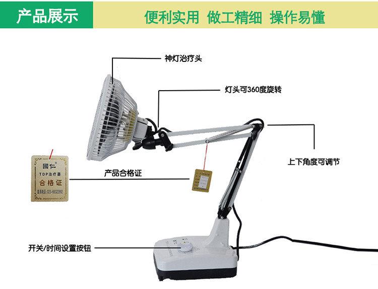 国仁 电磁波治疗仪 t-i-1台式型 远红外线烤灯 tdp神灯 灯头可360度