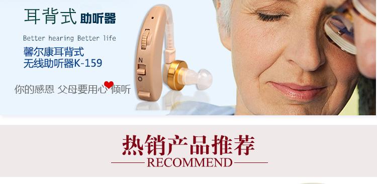 回至 新声 助听器 大功率的数字式耳背助听器vanpro209(医)