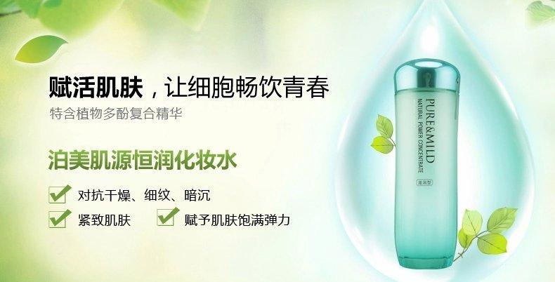 ec 流苏化妆镜/化妆水小样 泊美植物菁盈粹系列肌源恒润化妆水Ⅱ90ml