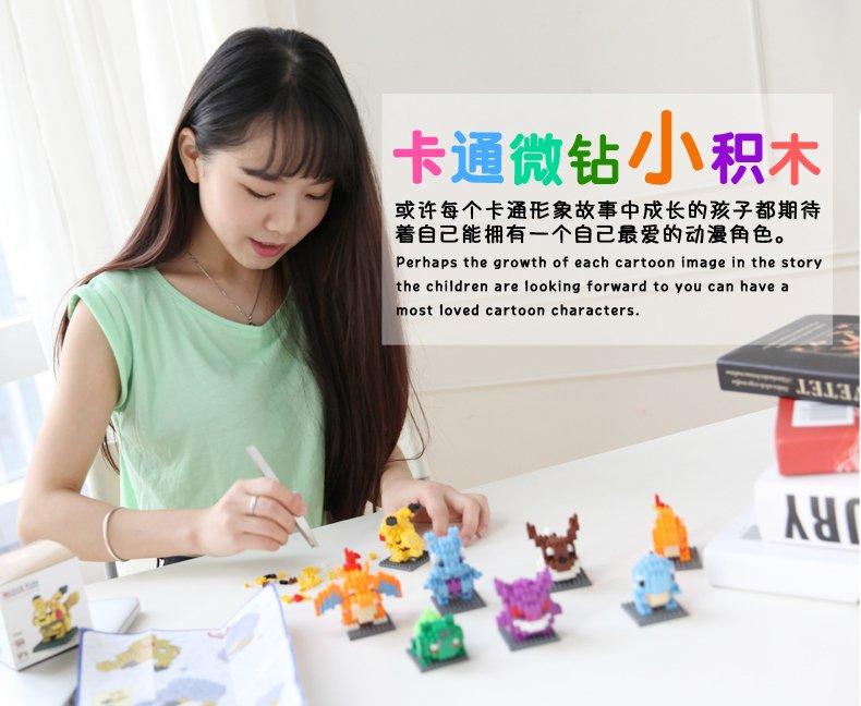 创意拼装 乐高式钻石颗粒积木 经典卡通系列 宠物小精灵系列 小火龙