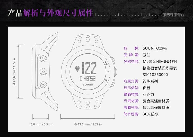 suuntoM5黑金刚MINI11
