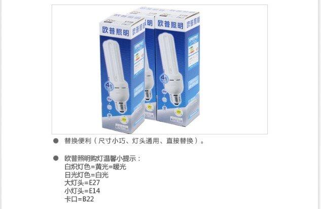 opple欧普照明节能灯3u-20w-e273支装