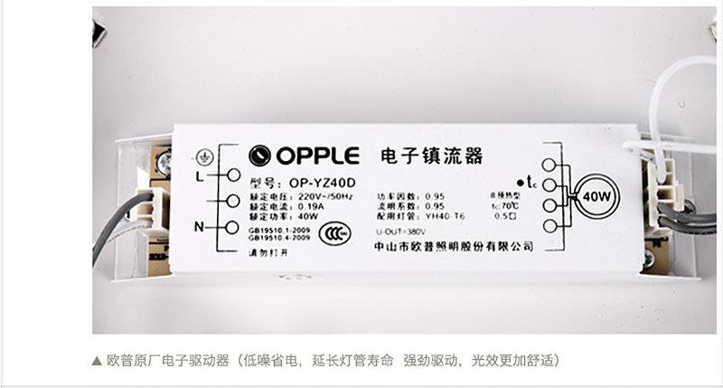 opple欧普照明mx595-y100-环影 吸顶灯-4000k图片