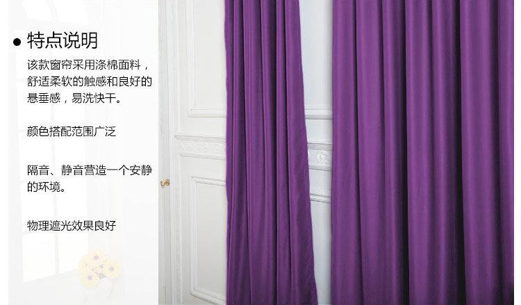 纯色遮光帘 成品定制窗帘