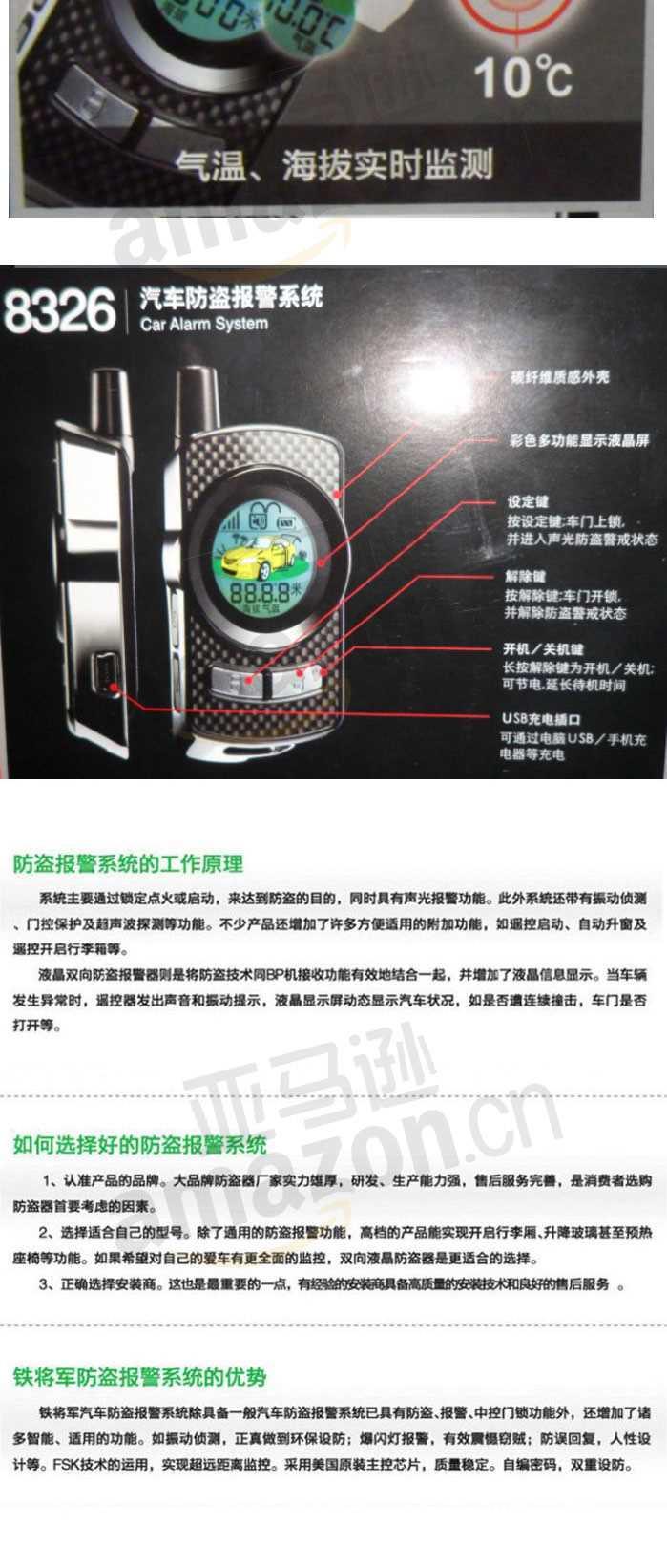 回至 铁将军 王者8326汽车防盗报警系统(液晶显示,气温 海拔实时监测)