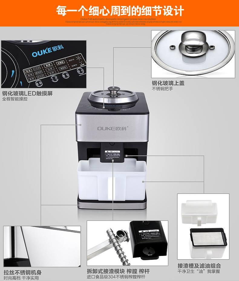 家用榨油机出油率_全自动家用智能榨油机okzy-125a(六种油料轻松榨/不锈钢机体/出油率高