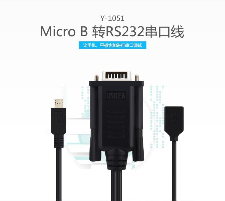 usb microb转rs232串口线 db9针com口连接转换线支持手机平板取电