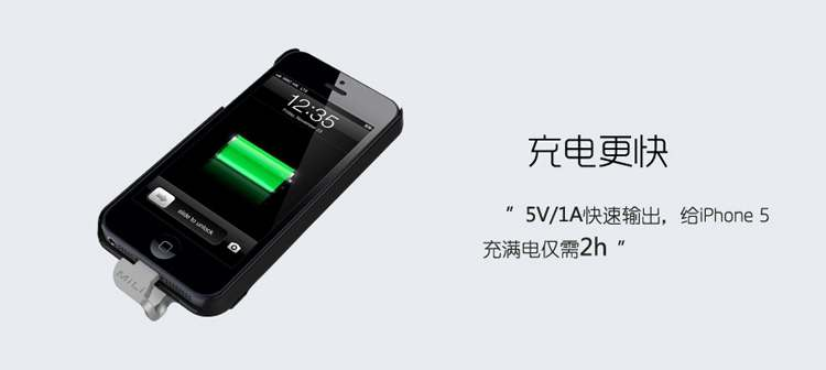 2小时可为iphone5充满电