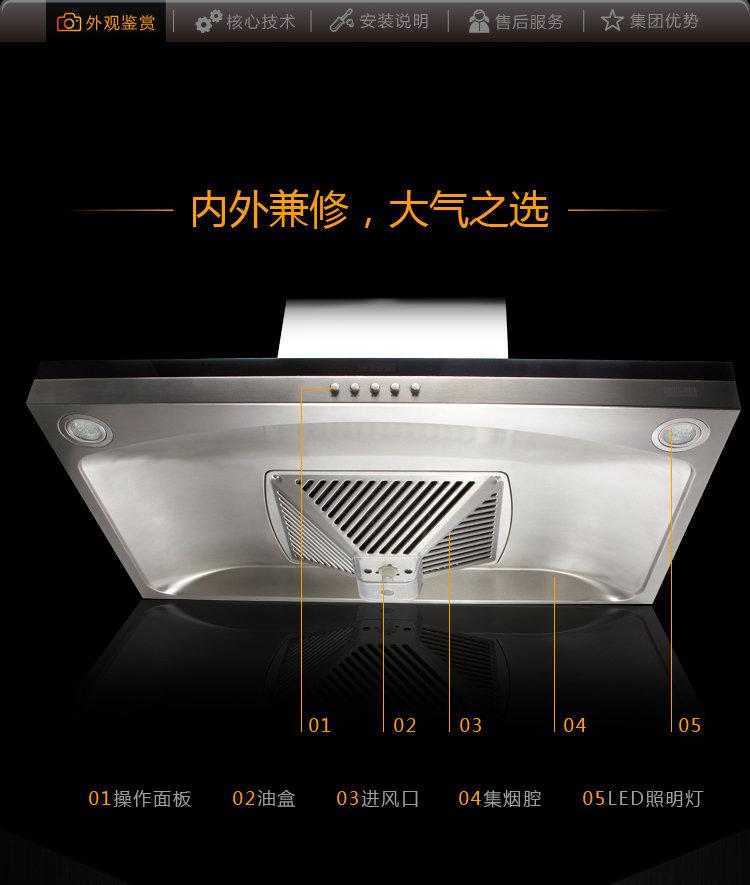 midea美的欧式抽油烟机套装cxw-220-et9012