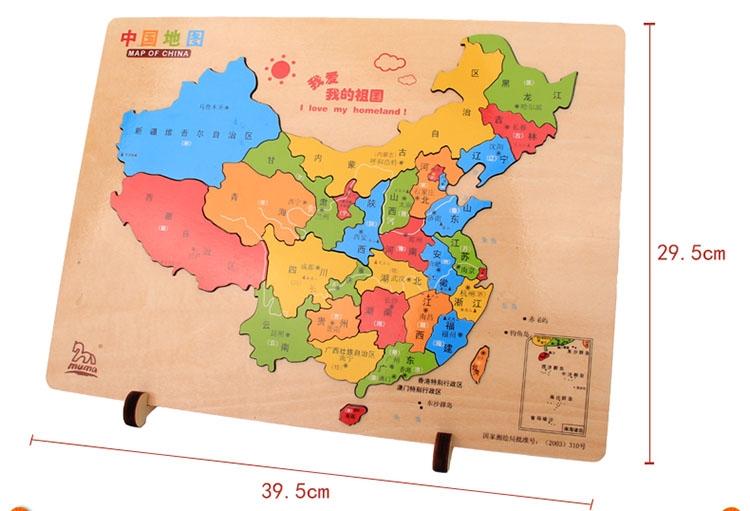 木马智慧 木质婴幼益智玩具 拼图类 拼板拼图 中国地图 21135