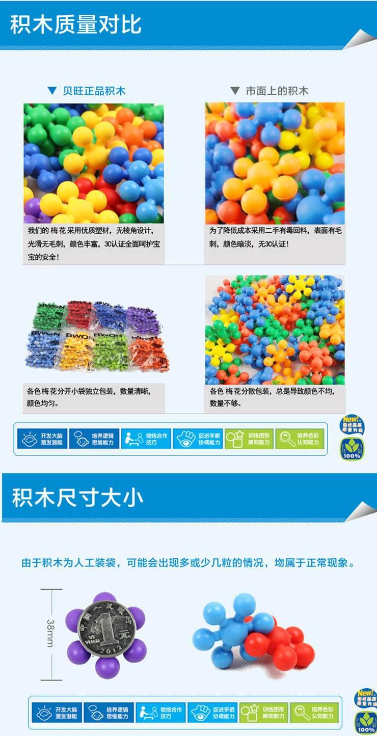 贝旺 梅花片创意拼插积木 乐高式塑料拼装积木儿童益智玩具 小120片