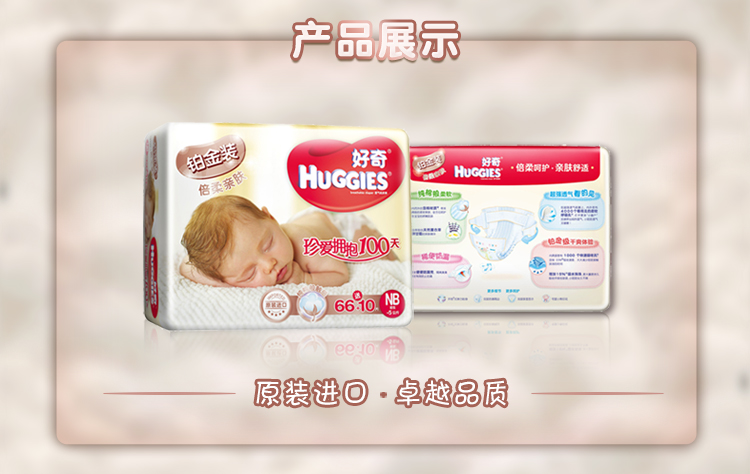 HUGGIES 好奇 铂金装 倍柔亲肤纸尿裤初生号 NB66+10片(0-5kg)