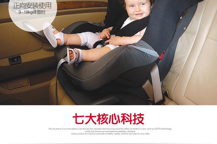 百代适汽车儿童安全座椅first