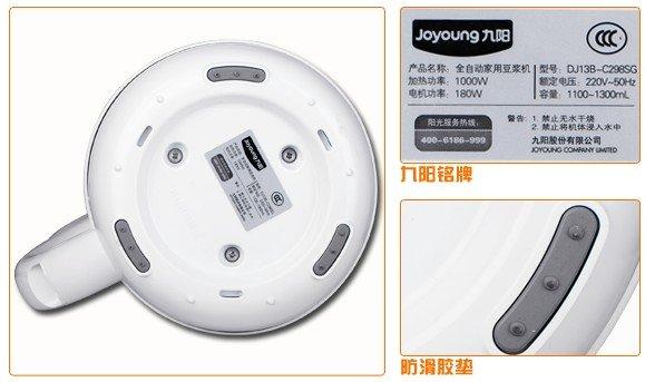 joyoung九阳豆浆机dj13b-c298sg
