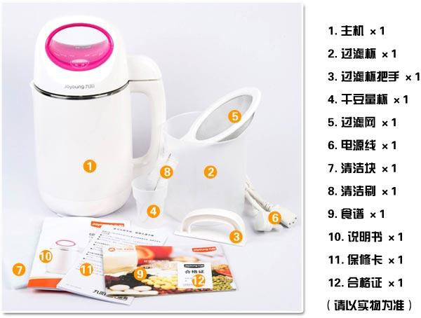 九阳豆浆机植物奶牛系列dj12b-d26d(白色)