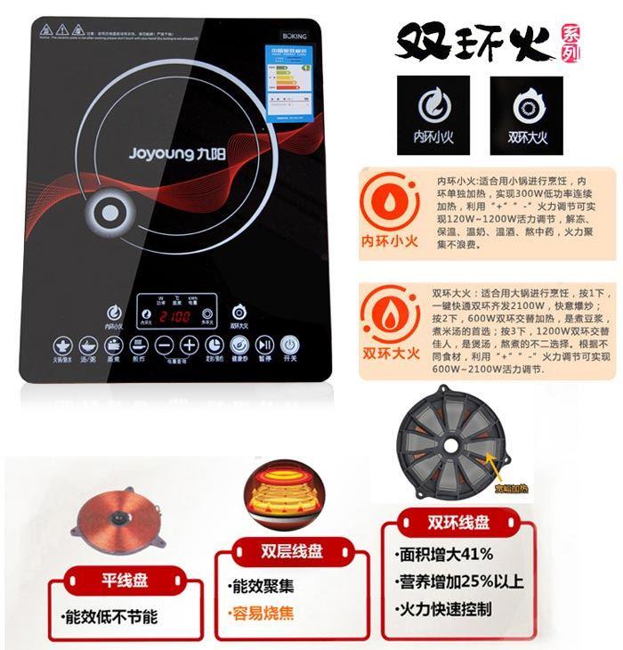 joyoung九阳电磁炉c21-dc002(超薄触屏 1级能效 双环火 赠汤锅 炒锅)