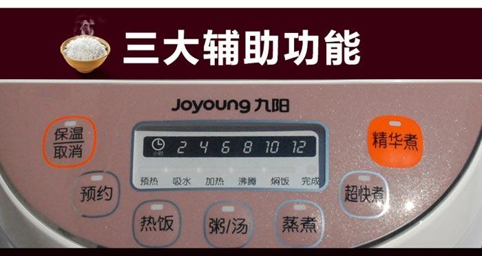(亚马逊) joyoung九阳智能电饭煲jyf-30fe05(3l定时预约 聚能金釜沸腾