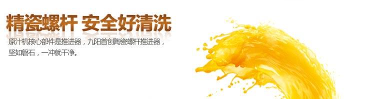 九阳原汁机,九阳原汁机JYZ-E96,Joyoung九阳原汁机JYZ-E96,Joyoung九阳原汁机JYZ-E96(香槟金 精瓷螺杆)