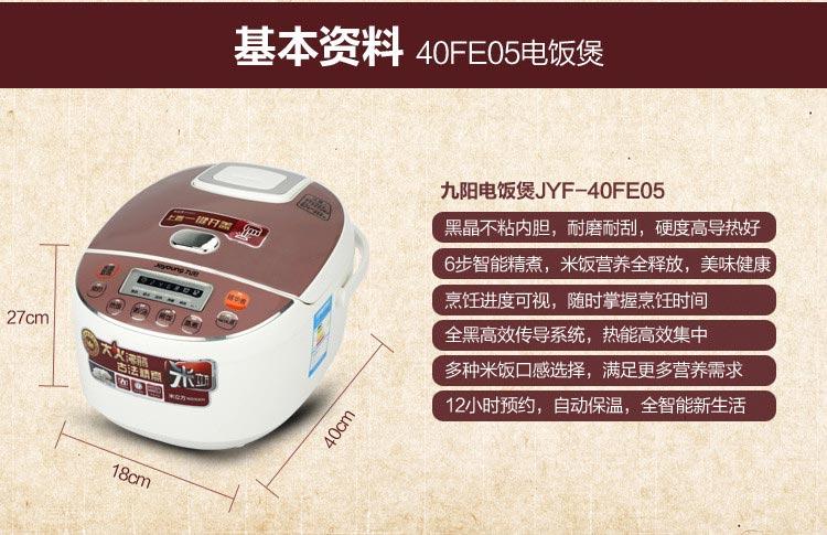 九阳电饭煲JYF-40FE05,九阳米立方系列电饭煲JYF-40FE05,Joyoung九阳电饭煲JYF-40FE05,Joyoung九阳米立方系列电饭煲JYF-40FE05,Joyoung九阳米立方系列电饭煲JYF-40FE05(4L 可预约 聚能加热)