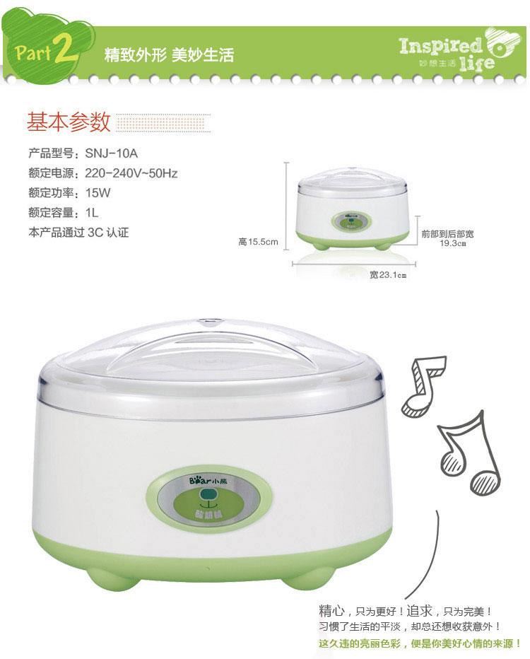 小熊酸奶机SNJ-560小熊酸奶机SNJ-576小熊酸奶机SNJ-530小熊酸奶机SNJ-10A