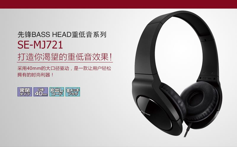 pioneer 先锋 se-mj721 重低音头戴式耳机 特色抛光式