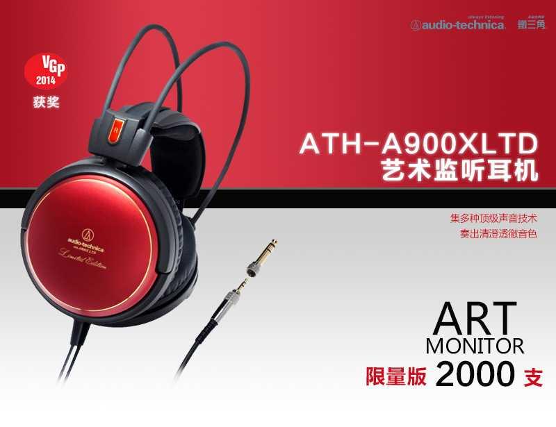 audio technica 铁三角 ath-a900x ltd 艺术监听耳机 三维翼架设计 双