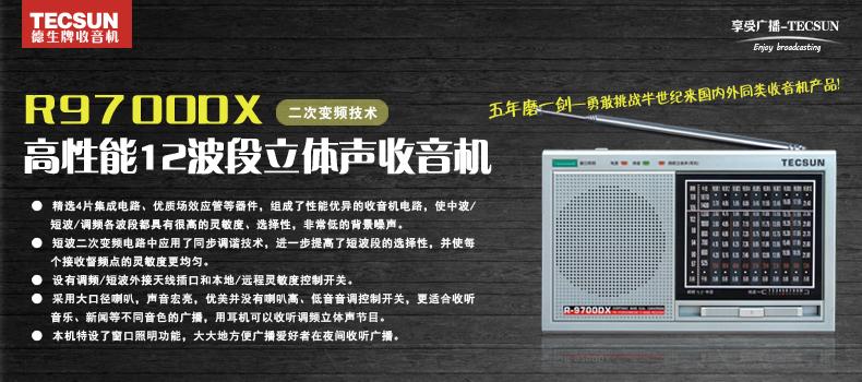 德生r9700dx,9700dx,r9700dx,r9700,德生9700dx 精选4片集成电路,优质
