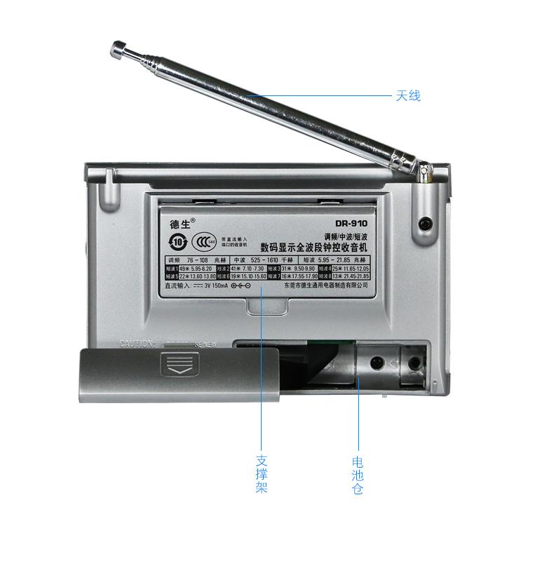 德生dr-910 袖珍式高灵敏度11波段收音机(银灰色)