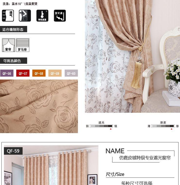 欧式古典风格 客厅卧室成品遮光窗帘