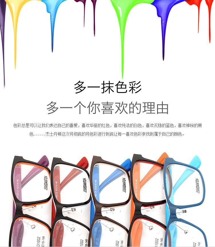 近视眼镜框架