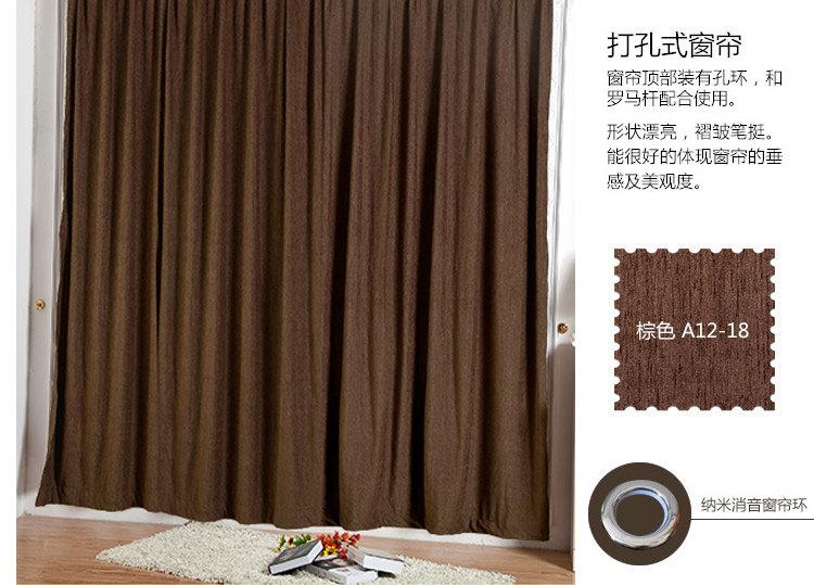 高档绒布纯色半遮光帘图片