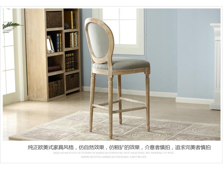 【百伽】欧式圆背吧台椅/复古酒吧椅子/布吧椅高脚