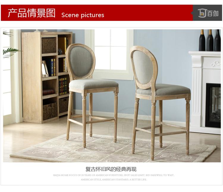 【百伽】欧式圆背吧台椅/复古酒吧椅子/布吧椅高脚椅