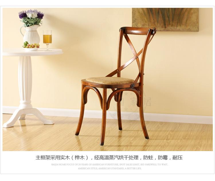 百伽 美式乡村 怀旧实木 藤面叉背餐椅 休闲餐桌椅 经典款 棕色