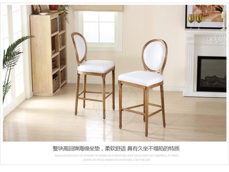 欧式圆背吧台椅/复古酒吧椅子/靠背布吧椅