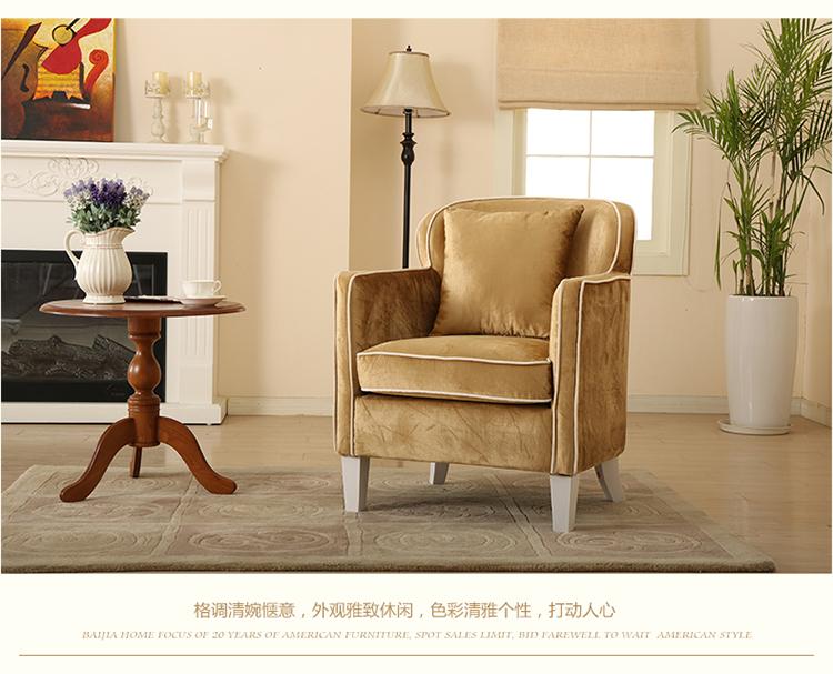 百伽 美式布艺单人位沙发 经典复古风 简欧个性客厅沙发 金色(厂商直