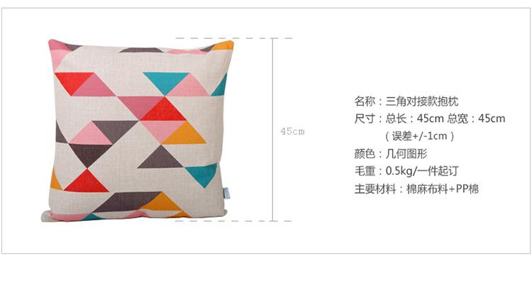 百伽 美式乡村纯色棉麻抱枕 彩色三角形单面素色靠垫