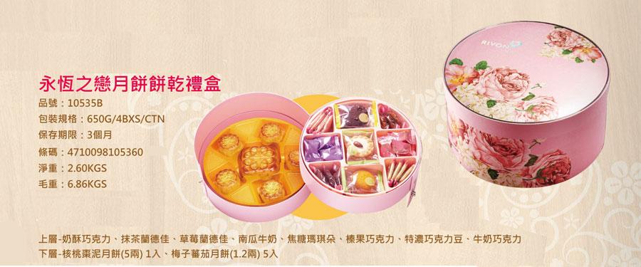 rivon礼坊永恒之恋月饼饼干礼盒676g(台湾进口) (gift
