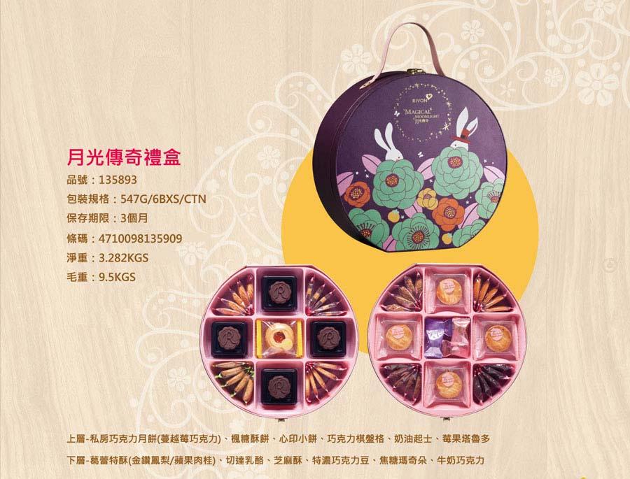 rivon礼坊月光传奇月饼饼干礼盒547g(台湾进口) (gift