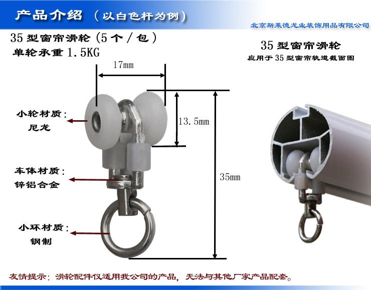 龙业35型欧式窗帘杆滑轨轮(5个/包)