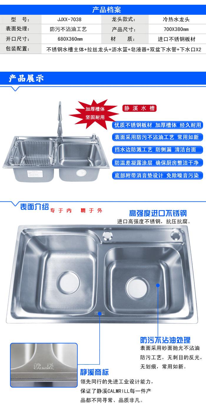 jjxx.com_静溪CALMRILL水槽 加厚厨房洗菜盆 洗碗池双槽JJXX-7038水槽套餐 赠 ...