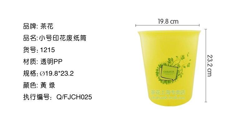 小号印花废纸筒(Ф20cm)