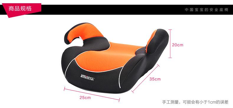 路途乐儿童安全座椅增高垫ltletzz-01