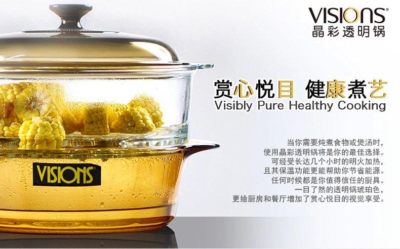visions康宁北林透明锅2.25l20cm蒸格晶彩校园景观设计图片