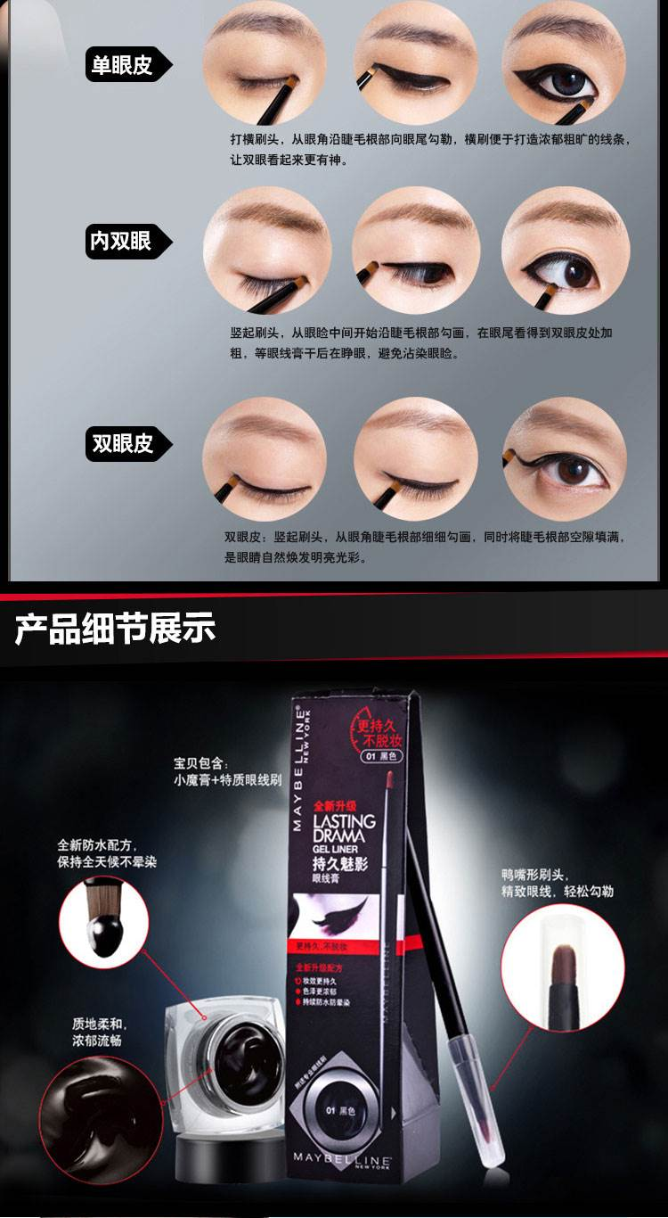 Maybelline 美宝莲 晴采造型持久魅影眼线膏 黑色 2.5g+眼部及唇部卸妆液70ml