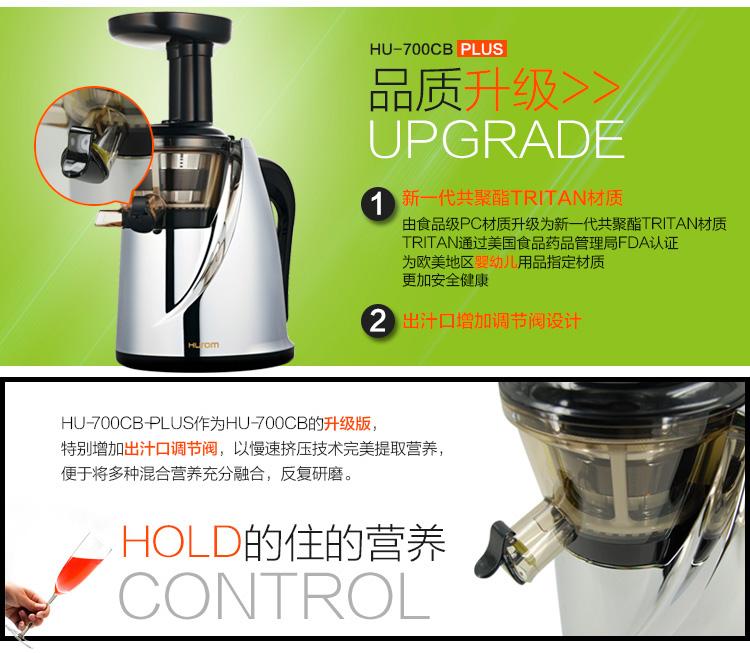 Hurom韩国惠人原汁机HU-700CB-PLUS ¥1649  送双立人锅  可四重优惠